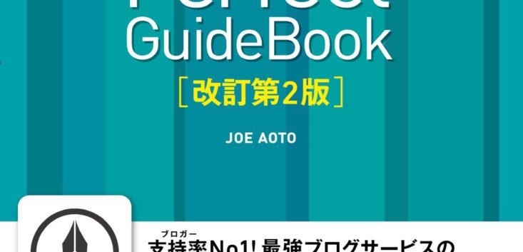 拙書【はてなブログ Perfect GuideBook [改訂第2版] 予約開始!】